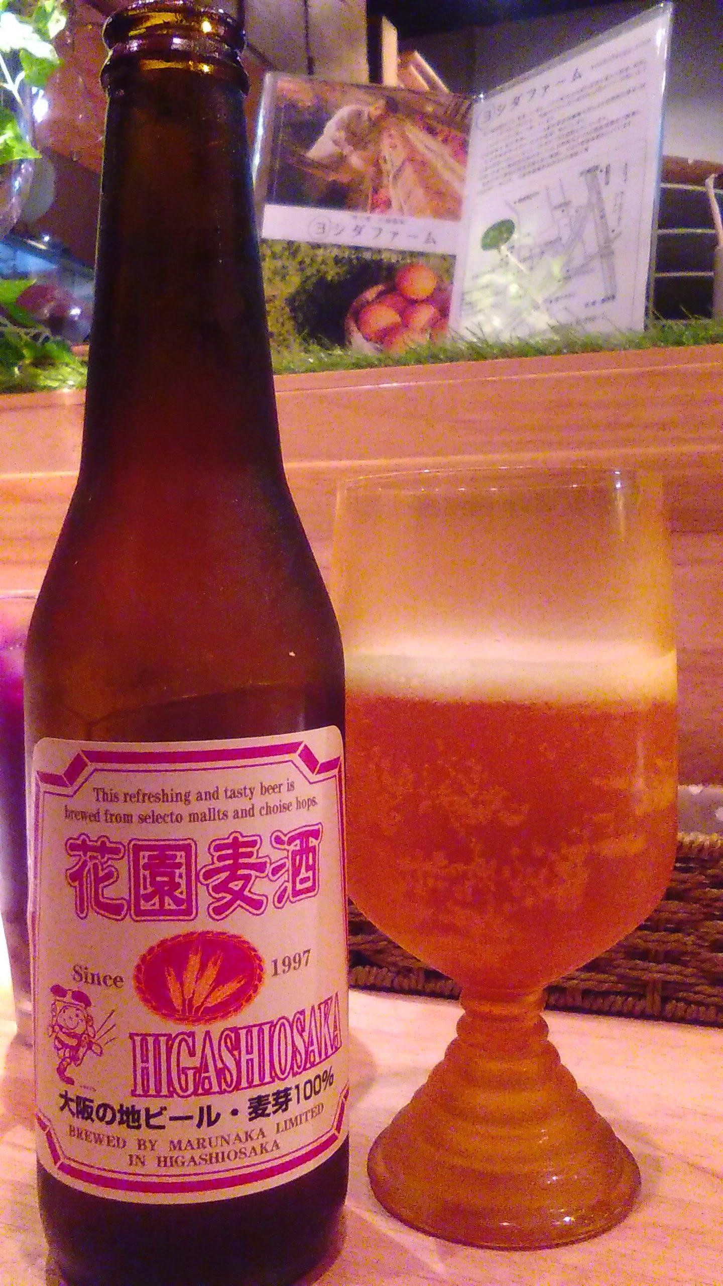 花園ビール