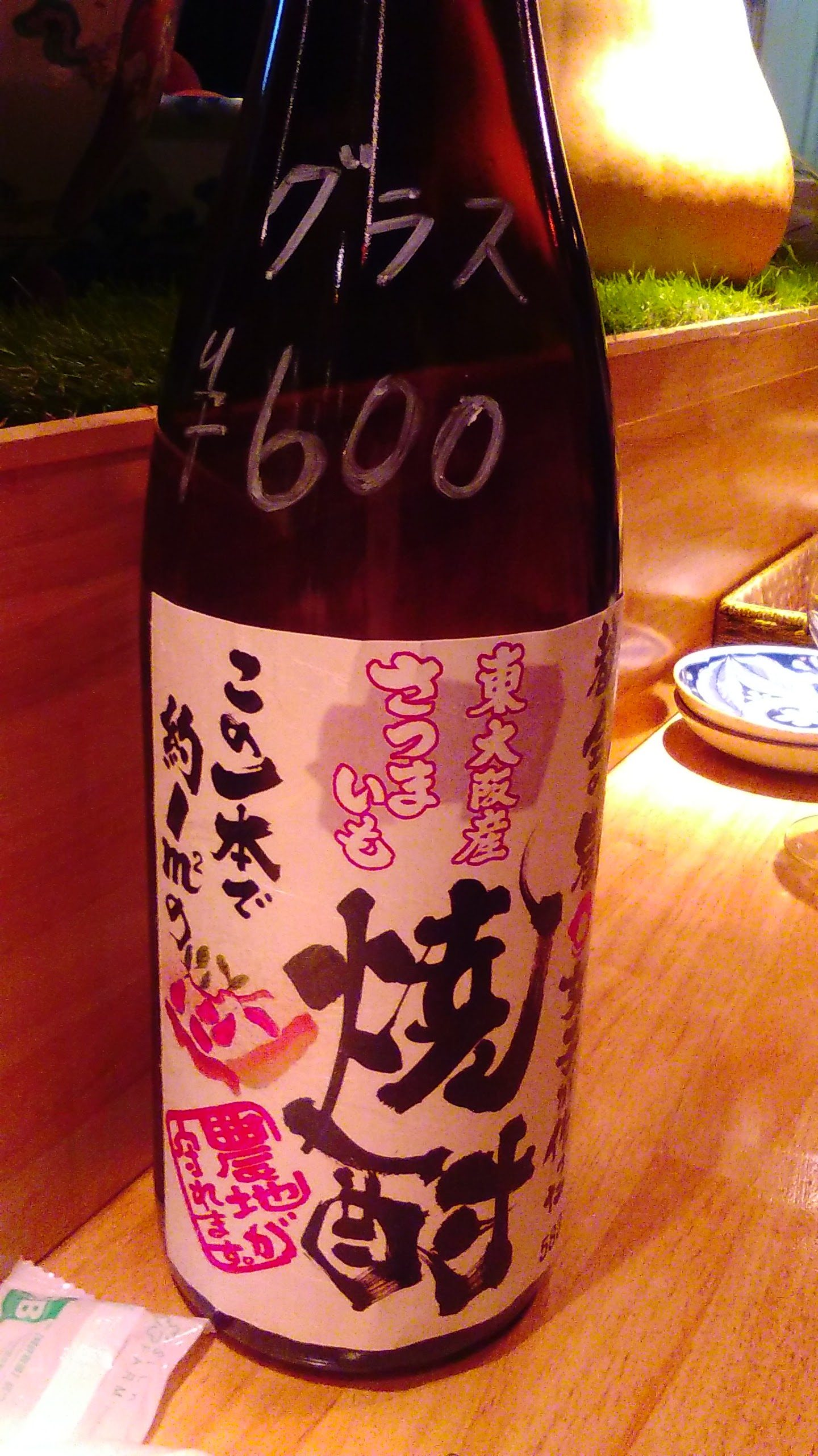 東大阪焼酎