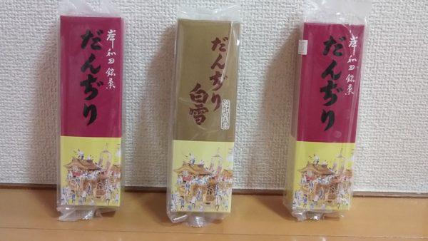 岸和田銘菓