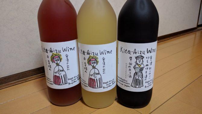 北会津ワイン