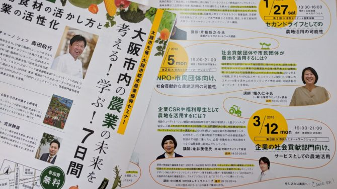 る都市農業振興セミナー